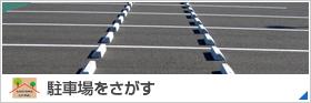 駐車場を探す